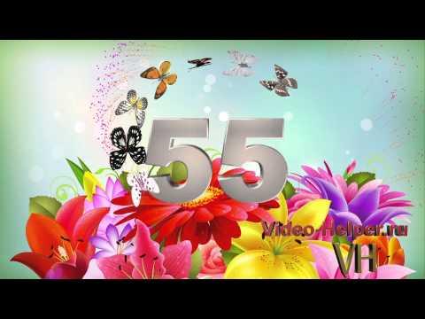 Открытка с поздравлением 55 лет женщине 43