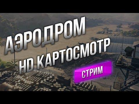 HD Картосмотр (КОС) №1 - Аэродром