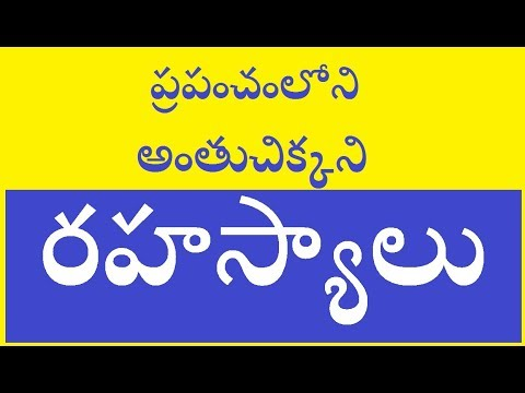 Mystery in TELUGU, Mysterious telugu stories books video unsolved