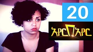 "Ayer Bayer ""አየር በአየር"" Ethiopian Series Drama Episode 20"