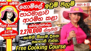 Free Cooking Course  by Apé Amma