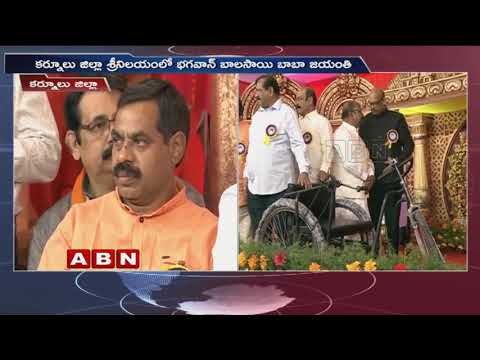 Bhagawan Sri Bala Sai Baba Birthday Celebrations in Kurnool District | ABN Telugu