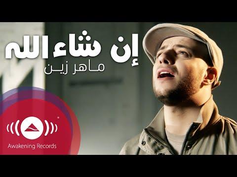 Maher Zain - Insha Allah (Arabic) ماهر زين