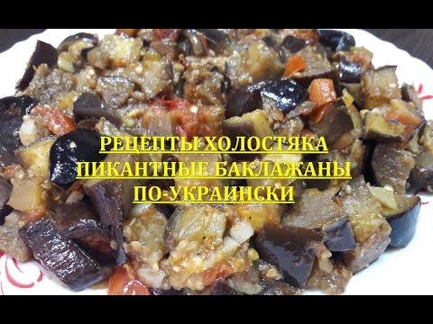 Пикантные баклажаны по-украински. Рецепты холостяка.