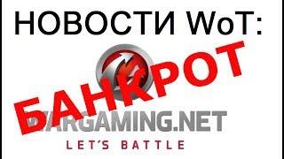 НОВОСТИ WoT: Wargaming - Банкрот, скидка на Т57 Heavy и АМХ 50В