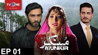 Munkir | Episode 01 | 12th February 2017 | Full HD | Drama |  TV One | 2017