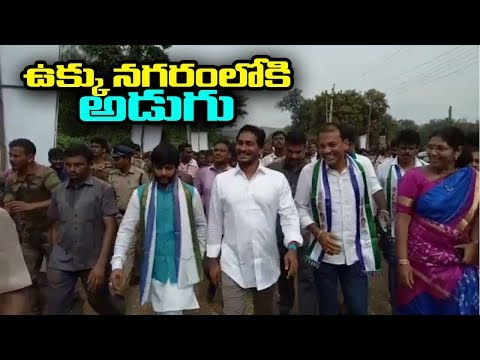 YS Jagan Padayatra Entered In Vizag City | Jagan Talk With Women In Vizag Padayatra | Indiontvnews
