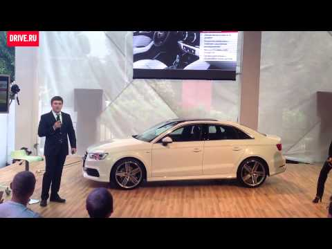 Презентация седана Audi A3