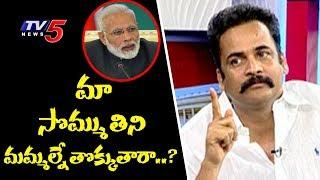 మా సొమ్ము తిని మమ్మల్నే ఎక్కి తొక్కేస్తారా : శివాజీ | Hero Shivaji Serious On Central Govt | TV5