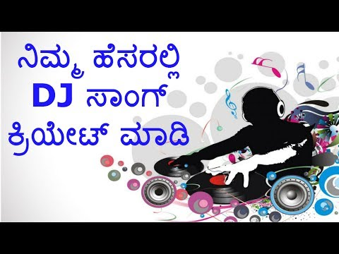 how to make Dj song on your name - kannada