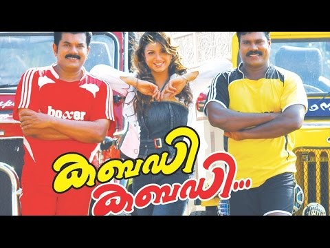 Kabadi Kabadi Malayalam Full Movies 2008 | Free Malayalam Movies Online video