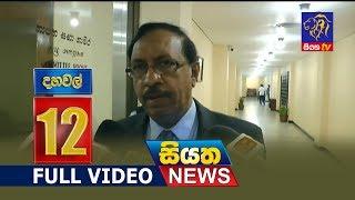 Siyatha News 12.00 PM - 30 - 11 - 2018