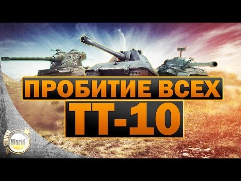 Руководство по пробитию всех ТТ-10 | WorldofTanks