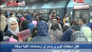 الحياة الآن - مترو الانفاق|اغلاق محطات كوبرى وسراى وحمامات القبة لاجراء الصيانة العاجلة