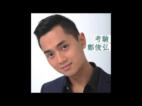鄭俊弘 Fred Cheng - 考驗 Challenge (tvb劇集點金勝手主題曲) (official Audio) video