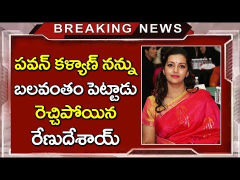 Renu Desai Sensational Comments on Pawan Kalyan | Renu Desai Latest News #9RosesMedia