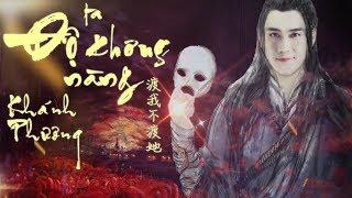 Độ Ta Không Độ Nàng Cover (渡我不渡她) - Khánh Phương (OFFICIAL MV) | Bản Cover Vô Đối Tại Việt Nam