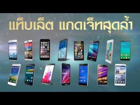 [TME 2015] ส่อง 5 มือถือรุ่นใหม่ เปิดตัวในงาน Thailand Mobile Expo 2015 ส่งท้ายปี