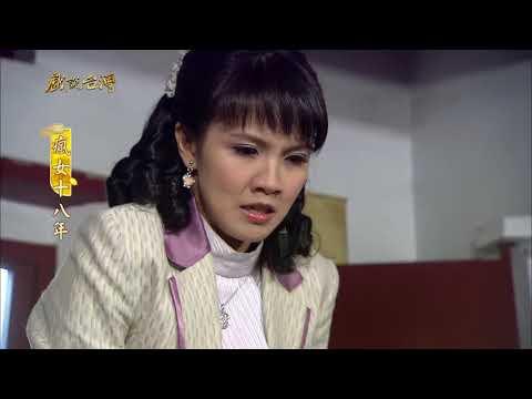 台劇-戲說台灣-瘋女十八年-EP 09