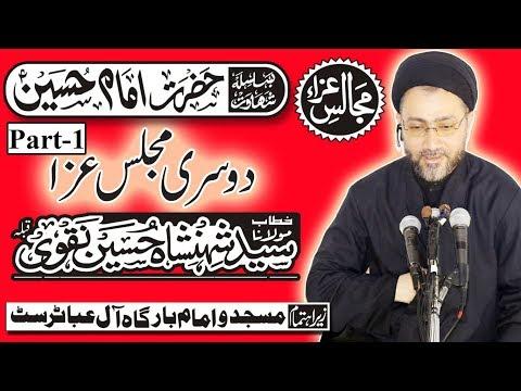 مجالس عزا  :بسلسلہ شہادتِ حضرت امام حسین علیہ السلام  کی دوسری مجلس عزا (حصہ اول)