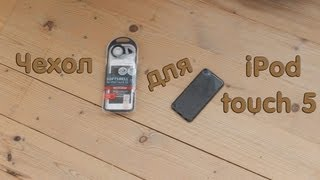 Обзор чехла для iPod touch 5/Case for iPod touch 5