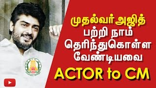 Chief Minister Ajith's Top ten Facts – Tamil Actor to CM Journey