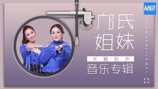 [ 邝氏姐妹音乐专辑 ] 《落叶归根》+《老街》+《生生》《梦想的声音2》EP.7 20171215 花絮 /浙江卫视官方/
