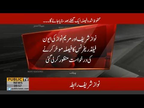 Nawaz Sharif ki darkhwast per faisla mehfooz, 1 Ghantay bad sunaya jaye ga | Public News