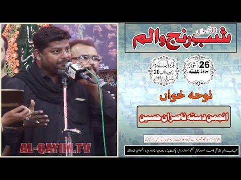 Noha | Dast-e-Nasiran | Shab-e-Ranjh-o-Alam -26th Safar 1441/2019 - Imam Bargah Shuhdah-e-Karbala