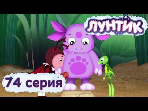 Лунтик и его друзья - 74 серия. Карта