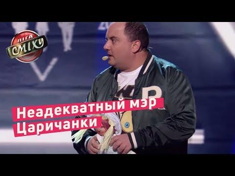 Неадекватный мэр Царичанки - Стадион Диброва | Лига Смеха 2018