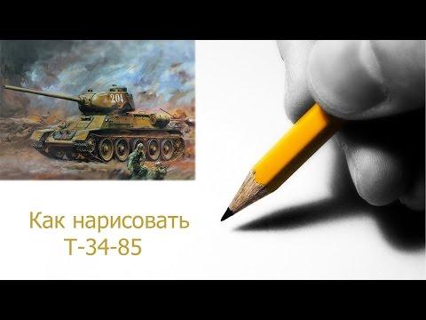 Видео как нарисовать т-34-85