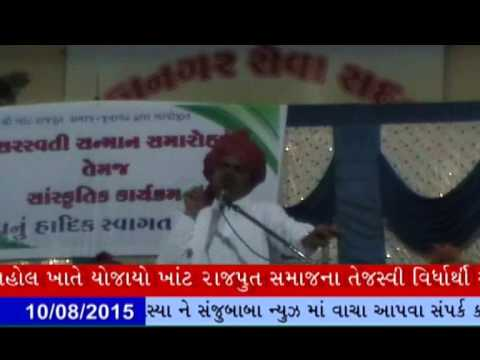 10-08-2015,SANJUBABA NEWS,IVN MEDIA,IVN24NEWS,GUJARATI VIDEO