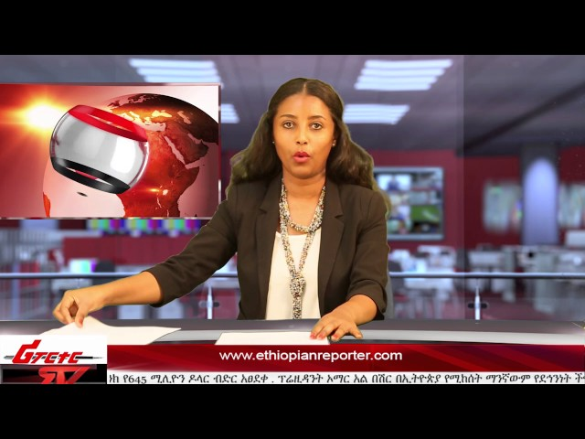 ETHIOPIAN REPORTER TV |  Amharic News 04/05/2017