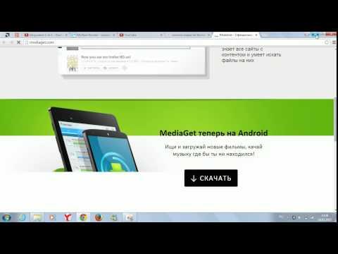 Media Get Для Android