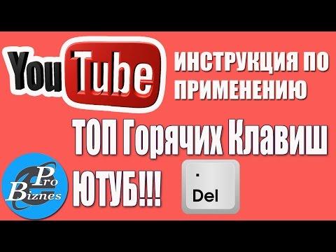 Топ Горячих Клавиш YouTube. С ними управлять YouTube проще.