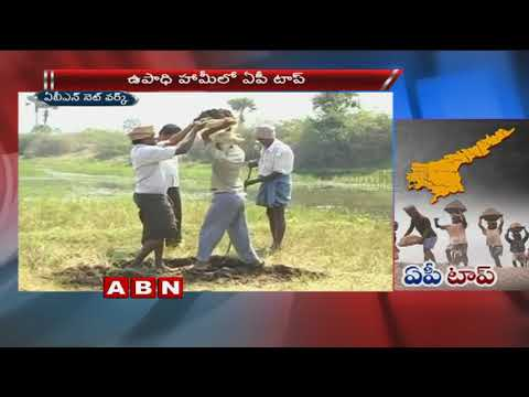 MGNREGA implementation, AP Govt bags top Rank