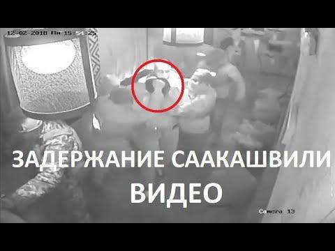 Задержание Саакашвили Видео Сегодня последние Новости Украины