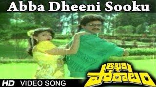 Aakhari Poratam Movie | Abba Dheeni Sooku Video Song | Nagarjuna, Sridevi