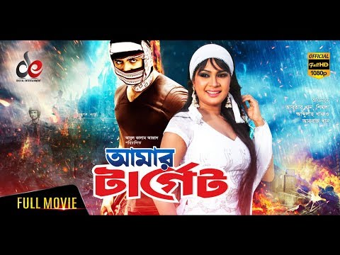 Amar Target | Bangla Action Movie 2018 | Full Movie Full Length HD
