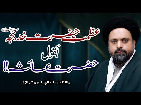 Hazrat Ayesha Ky Nazdeek Azmat-E-Hazrat Khadija (s.a) !! | Maulana Akhlaq Hussain Sherazi | 4K