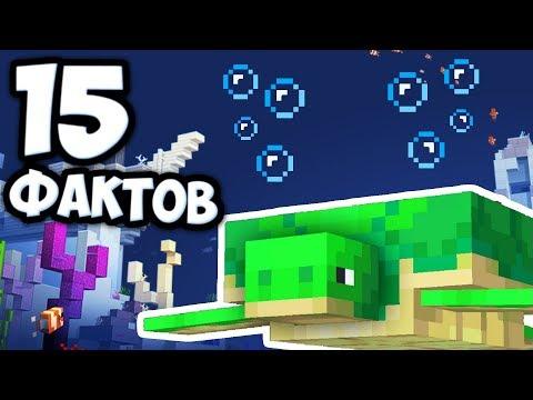 15 ФАКТОВ О ЧЕРЕПАХАХ В МАЙНКРАФТЕ | Minecraft ФАКТЫ