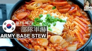 【韓國部隊鍋做法】【ARMY BASE STEW,BUDAE JjIGAE RECIPE】【部隊軍湯食譜】【부대찌개】STEPHIE
