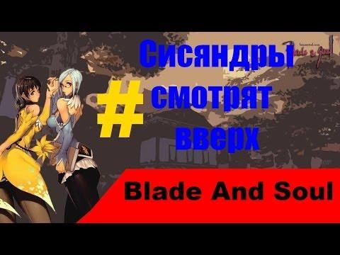 Blade And Soul - Первый русский сервер