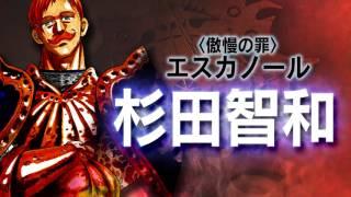 Nanatsu no Taizai: Imashime no Fukkatsu video 3