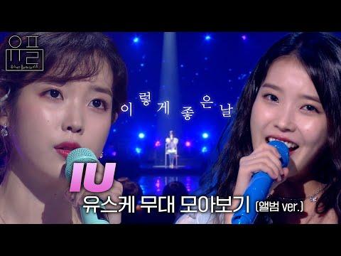 Download Lagu [유플리💽 #2] 이렇게 좋은 날, 💜아이유(IU)💜의 유스케 무대 몰아보기 (앨범 ver.)✨   유희열의 스케치북 [KBS 방송].mp3