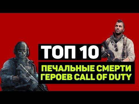 ТОП 10 ПЕЧАЛЬНЫЕ СМЕРТИ ГЕРОЕВ CALL OF DUTY