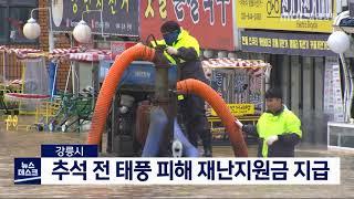 강릉시, 태풍 피해 재난지원금 지급