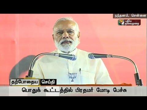 Prime Minister Narendra Modi Campaigning at Chennai