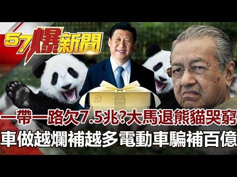台灣-57爆新聞-20181219-一帶一路欠7.5兆? 大馬退熊貓哭窮 車做越爛補越多 陸電動車騙補百億